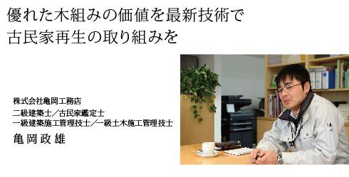 interview01_01