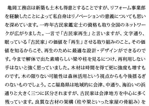 interview01_02