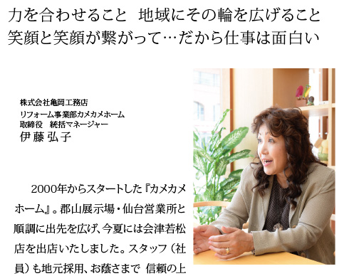interview_ito_01