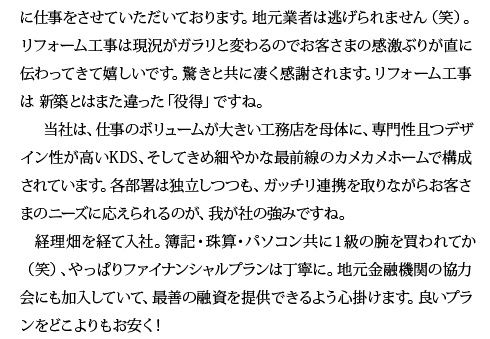 interview_ito_02