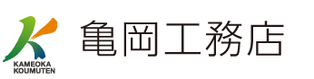 株式会社亀岡工務店