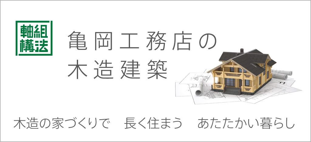 亀岡工務店の木造建築