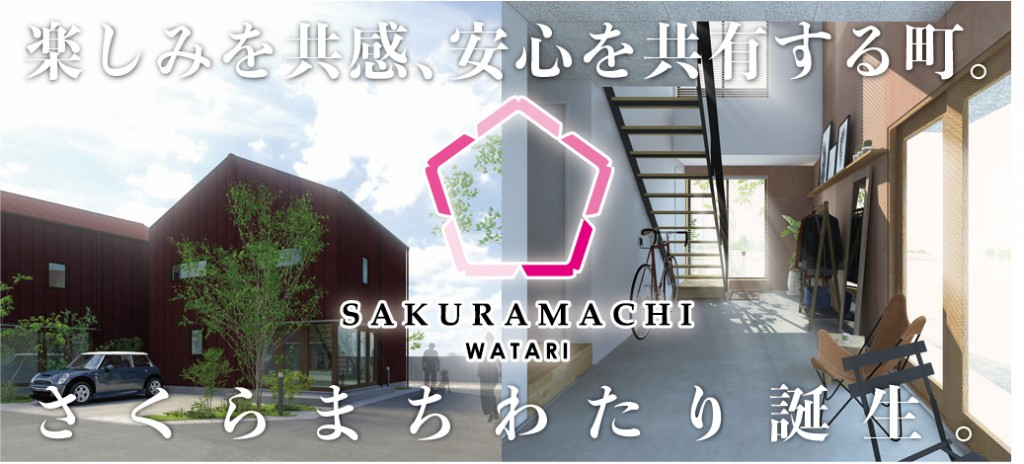 SAKURAMACHI WATARI